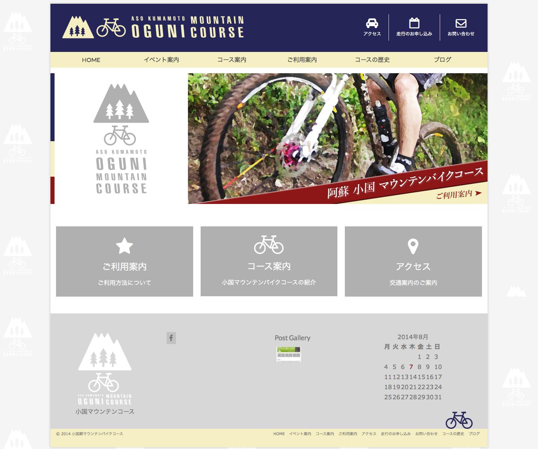 小国郷マウンテンバイクコース ホームページ