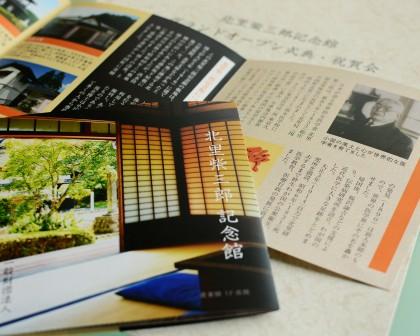 北里柴三郎記念館 パンフレット
